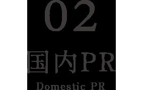 02 国内PR Domestic PR