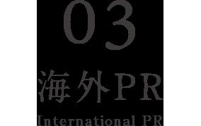 03 海外PR International PR