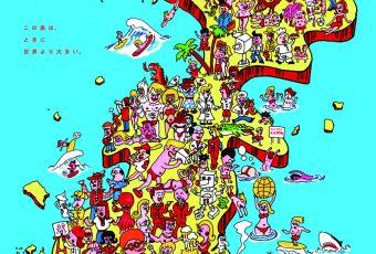 第9回沖縄国際映画祭ポスター