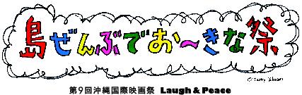 第9回沖縄国際映画祭ロゴ